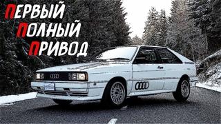 Audi Ur Quattro (АУДИ УР КВАТРО) - История Настоящего Полного Привода
