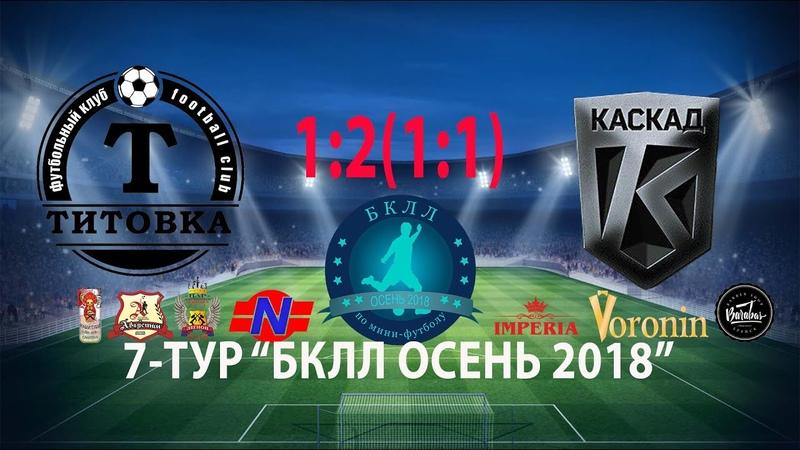 7 Тур 17 11 2018 г ФК Титовка ФК Каскад 1 2 1 1