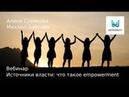 Запись вебинара Источники власти: что такое empowerment