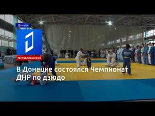 В Донецке состоялся Чемпионат ДНР по дзюдо