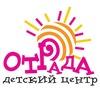 ОТРАДА - развивающие занятия для детей
