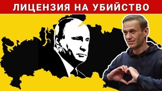 «Дело Навального: Путин, яд, власть». Документальный фильм немецкого канала ZDF