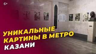 В казанском метро открылась выставка Баки Урманче, которая долгое время была под запретом