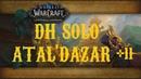 WoW DH 120 solo Atal'Dazar 11