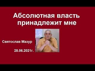 Святослав Мазур: Абсолютная власть на Земле принадлежит мне.