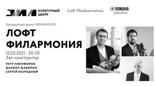 W. A Mozart Piano trio K. 496 - Petr Nikiforov - Daniil Shavyrin - Sergey Bezrodniy