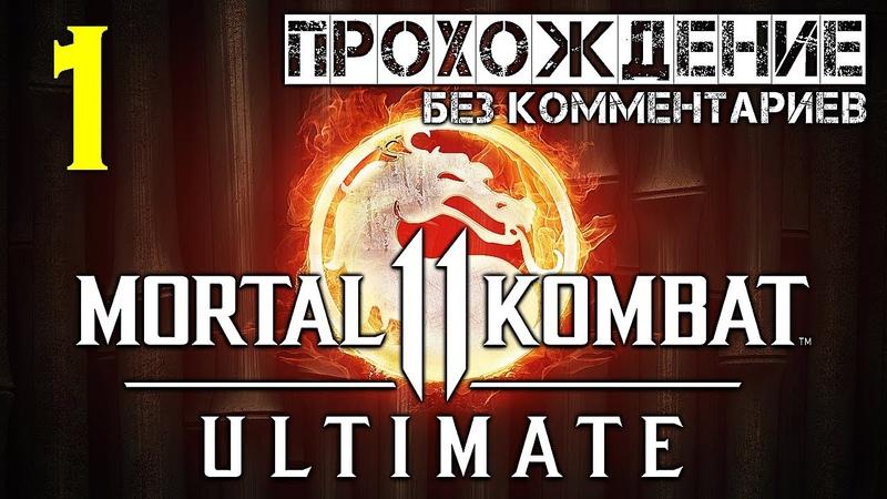 Mortal Kombat 11 прохождение игры Смертельная битва 11 без комментариев 1 часть Русские субтитры