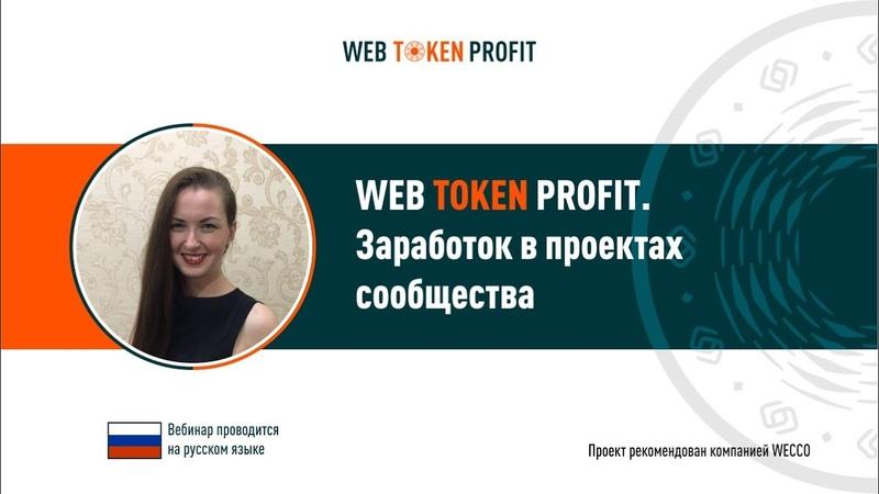 Заработок в проектах сообщества Web Token Profit Екатерина Малышкина 30 11 2020