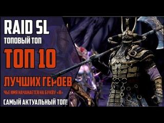 """RAID Shadow Legends. ТОП 10 ЛУЧШИХ ГЕРОЕВ, чье имя начинается на букву """"Я""""! Самый АКТУАЛЬНЕЙШИЙ ТОП!"""