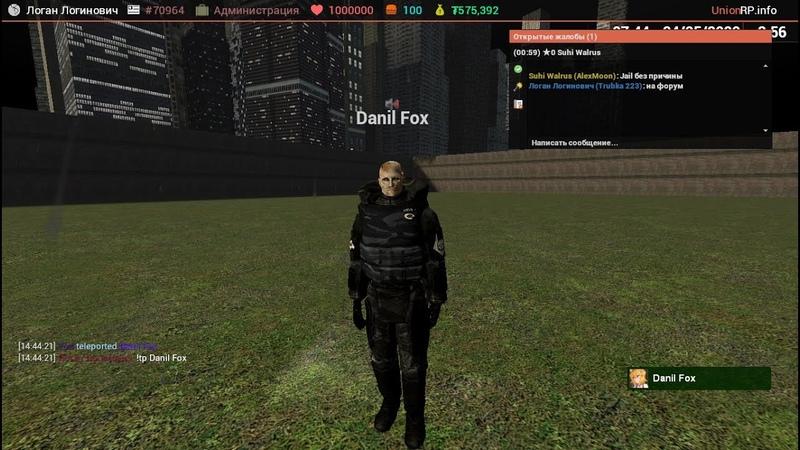 Уход с проекта UnionRP Слив админки Garry's Mod DarkRP
