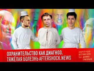 ОХРАНИТЕЛЬСТВО КАК ДИАГНОЗ. Тяжёлая болезнь  (feat. Даниил Григорьев)