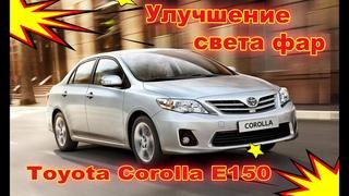 Как улучшить свет фар на Toyota Corolla E150 установка светодиодных Bi Led линз