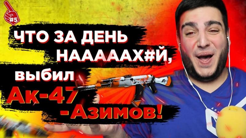 ВЫБИЛ АК 47 АЗИМОВ ПЕРНУЛ BUNCHYBB 5