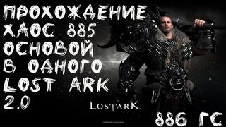 Lost Ark 2.0: Хаос Круговерть вечности (885) в одного сокрушителя (). Перс основа.