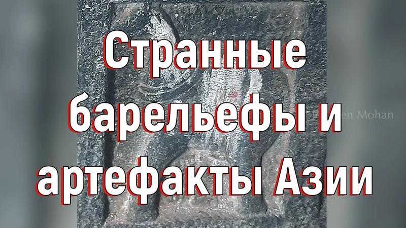 Странные барельефы и артефакты Азии № B 044 30 11 2020