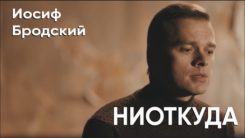 НИОТКУДА Влад Канопка автор Иосиф Бродский