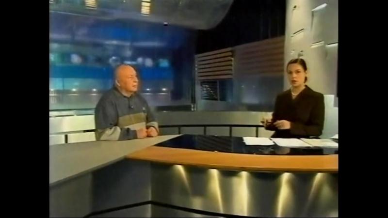 Время (Первый канал,26.10.2002)