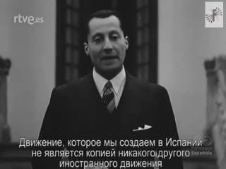 Речь Хосе Антонио Примо де Риверы (Пер. с франц.)