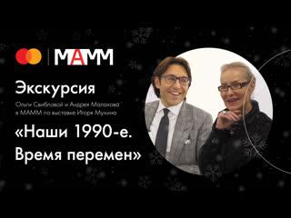 Экскурсия Ольги Свибловой и Андрея Малахова по выставке Игоря Мухина «Наши 1990-е. Время перемен» .