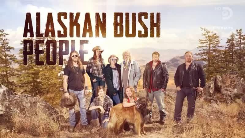 Аляска семья из леса 9 сезон 4 серия Alaskan Bush People 2020