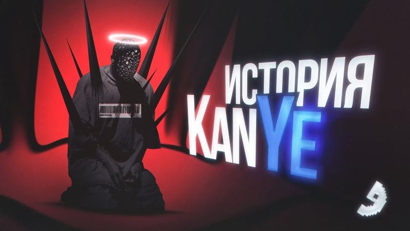 Kanye West — Полная история