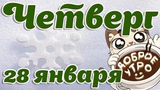 28 Января - Четверг! С Добрым Утром! Открытка для хорошего настроения, пожелание отличного дня!