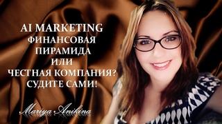 Ai marketing Финансовая пирамида или честная компания Судите сами!