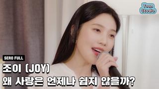 JOY (Red Velvet) - Why Isn't Love Always Easy? (Romance 101 OST)