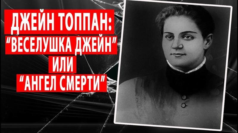 ДЖЕЙН ТОППАН ВЕСЕЛУШКА ДЖЕЙН ИЛИ АНГЕЛ СМЕРТИ