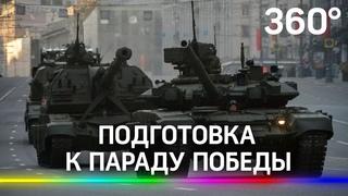 В Москву перебросили военную технику. Видео