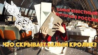 WHITE RABBIT | Москва | САМЫЙ ДОРОГОЙ ресторан МОСКВЫ | Софа, Кушай!