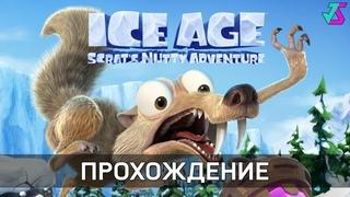 Ice Age: Scrat's Nutty Adventure | Стрим 2 [Финал] - JackShepardTwitch on Twitch