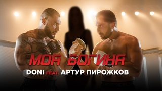 DONI feat. Артур Пирожков — Моя богиня (премьера клипа, 2019)