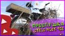 ПРОСЛУШКА STELS PILOT 750)