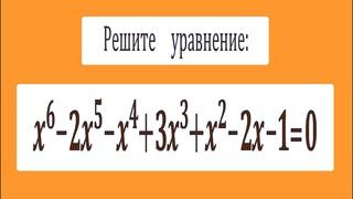 Решите уравнение ★ x^6-2x^5-x^4+3x^3+x^2-2x-1=0