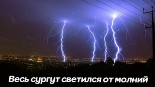 Наводнение Потоп в Сургуте ⛅ Мощный Ливень с Грозой превратил дороги Сургута в реки # Катаклизмы