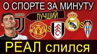 Футбол. «Ювентус» взял Суперкубок, «Реал» слился, «Манчестер Юнайтед» лидирует.