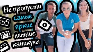 Не пропусти яркие летние каникулы в Чехии!