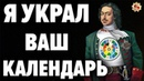 Новолетие - кто украл у нас главный праздник? 5 доказательств древнего летоисчисления славян