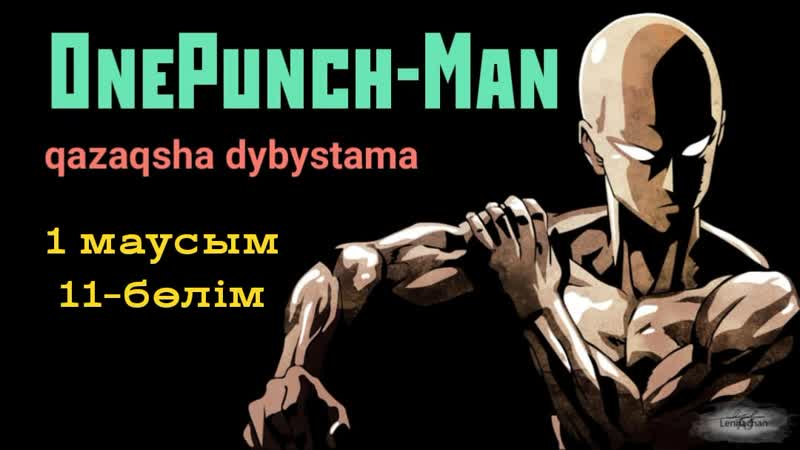 Ванпанчмен 11 бөлім 1 маусым бір соққылы адам маусы казакша қазақша казахша Аниме one punch man kz kaz каз кино ванпачмен серия