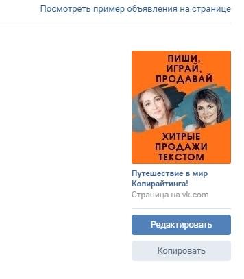 2076 подписчиков для вебинара по копирайтингу по 10 рублей, изображение №3