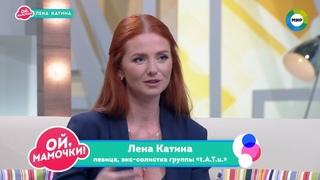 Лена Катина: Мой муж разбил много женских сердец