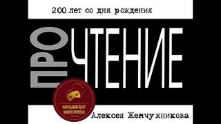 ПРОчтение. Алексей Жемчужников. «Осенние журавли»