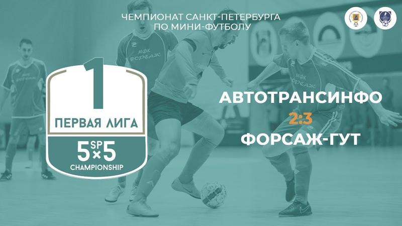 Первенство СПБ по мини футболу 1 лига АвтоТрансИнфо 2 3 Форсаж ГУТ Полный матч