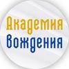 Автошкола Академия Вождения Тюмень