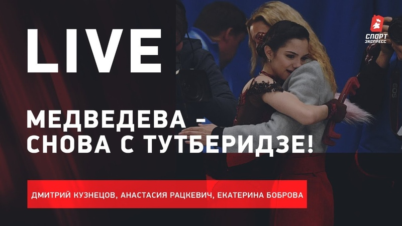 Возвращение Медведевой к Тутберидзе Итоги контрольных прокатов Livе с Екатериной Бобровой