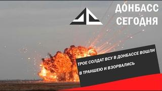 Трое солдат ВСУ в Донбассе вошли в траншею и взорвались