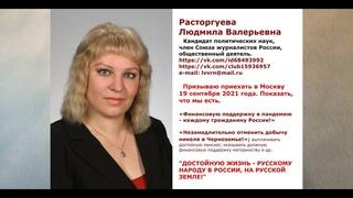 Все в Москву 19 сентября 2021 года! Покажем, что мы есть! Расторгуева Людмила Валерьевна. Воронеж.