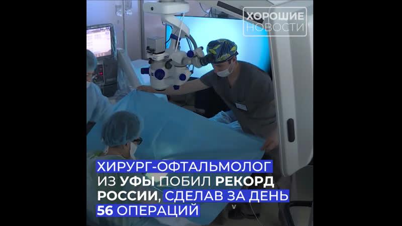 Хирург-офтальмолог из Уфы выполнил за один день 56 операций