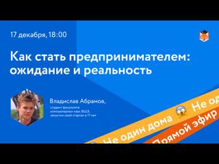 Как стать предпринимателем: ожидание и реальность/ прямой эфир с Владиславом Абрамовым